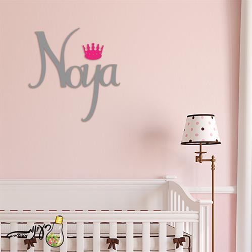 שמות מעוצבים עם אלמנט | אותיות מעוצבות לחדר | אותיות שם לחדר ילד | אותיות מעוצבות | מדבקת שם