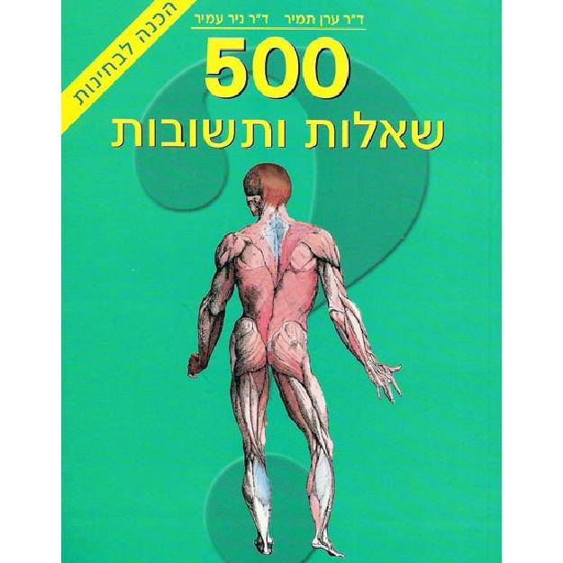 500 שאלות ותשובות