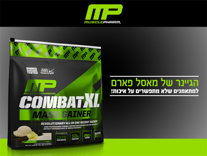 חבילת המסה- 5.5 Combat XL Mass Gainer כשר