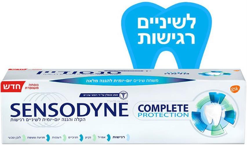 משחת שיניים סנסודיין Complete Protection הקלה והגנה יומיומית לשיניים רגישות 75 מ''ל