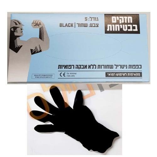 כפפות חד פעמיות ניטריל שחור(100 יחידות)