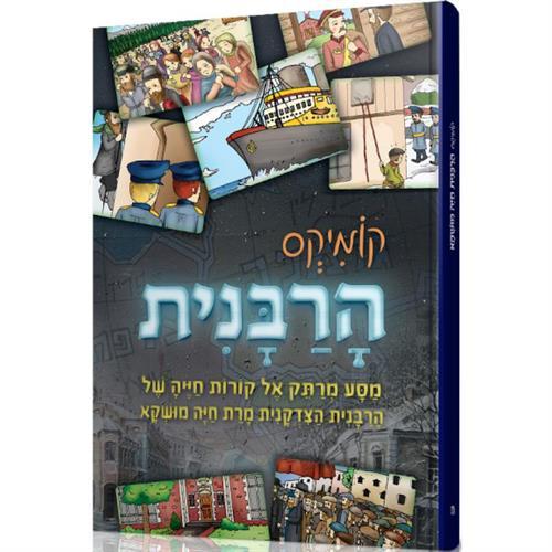 קומיקס הרבנית (חיה מושקא)