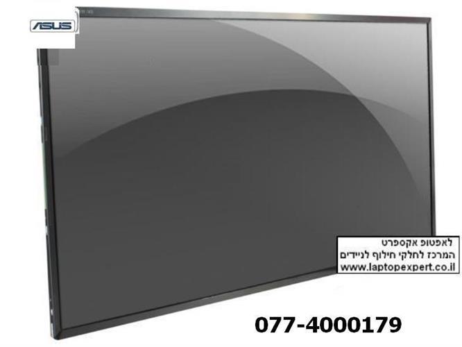 מעבדת אסוס - החלפת מסך למחשב נייד Asus S500C, S500CA , S550CA , U50F , U52F, K56 , U56E , X501A , X501U Laptop LCD Screen