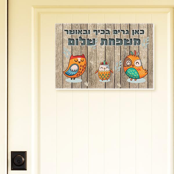 שלט לדלת בעיצוב אישי דמויות ינשופים | שלט לדלת כניסה לבית | שלט מעוצב לבית | שלטים לבית | שלט משפחה