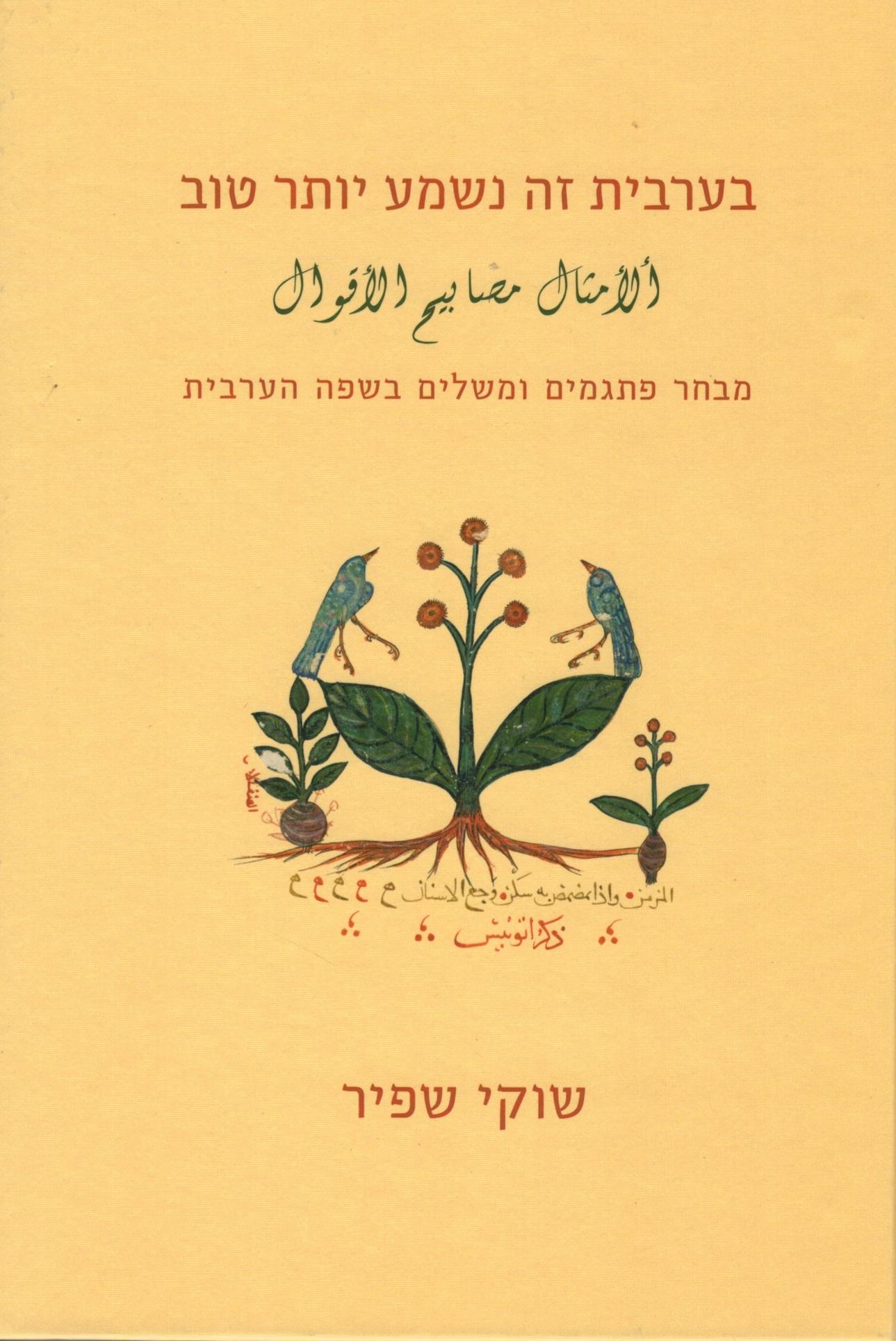 """מבחר פתגמים ומשלים בשפה הערבית - """"בערבית זה נשמע יותר טוב"""" מאת שוקי שפיר"""