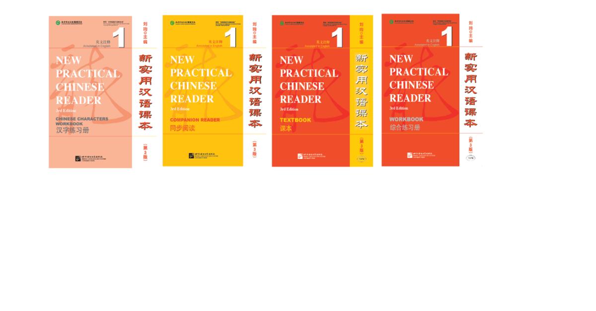 כל ספרי הסינית שנה א' בר אילן