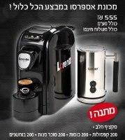 מכונת קפה לורנצו + מקציף חלב