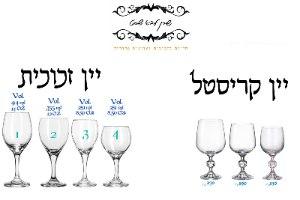 כוס חופה בעיצוב אישי במיוחד בשבילכם