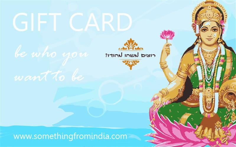 GIFT CARD - רוצים משהו מהודו :)