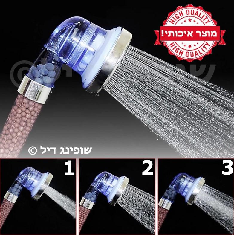 דוש מהפכני למקלחת המגביר את לחץ זרם המים דגם פרימיום בעל 3 המצבים