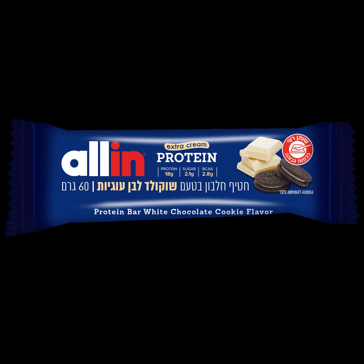 חטיף חלבון allin בטעם שוקולד לבן עוגיות - 60 ג'