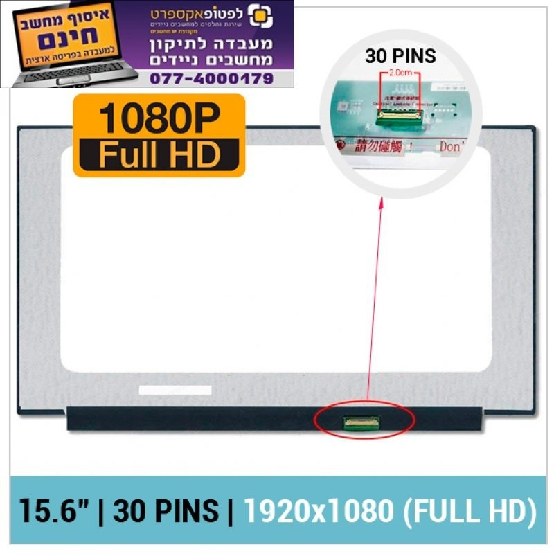 "מסך להחלפה דגם חדש N173HHE-GA1 | N173HHE-G32 17.3"" 120Hz 1920x1200 FHD Led Lcd Screen"