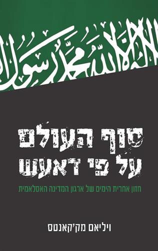"""המדינה האסלאמית: סוף העולם עפ""""י דאע""""ש"""