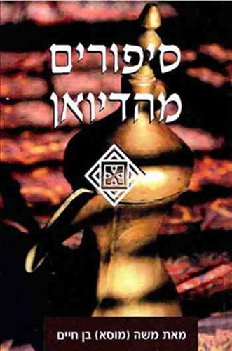 73 סיפורי עם ערביים בעברית - סיפורים מהדיואן