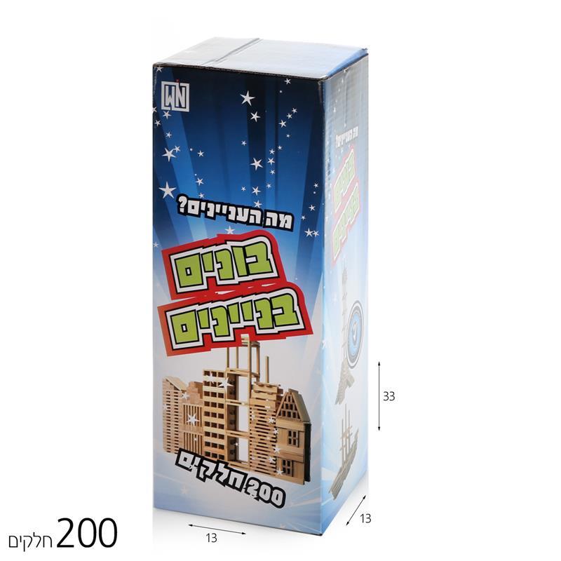 משחק קפלה עץ ענק 200 יח'