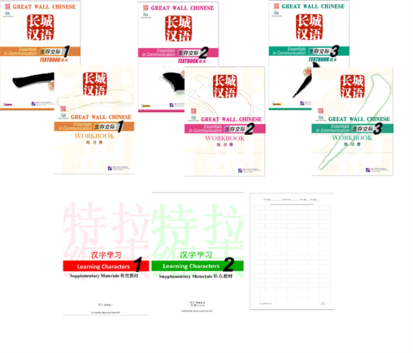 כל ספרי סינית עבור תלמידי שנה א