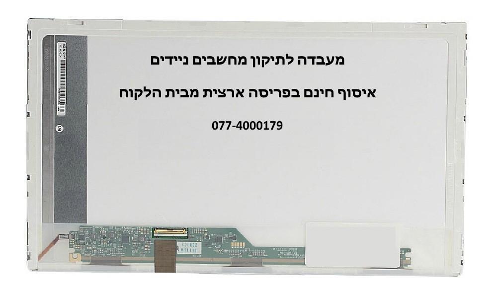 מסך מט להחלפה במחשב נייד Mate Matt AntiGlare 15.6 1080p 1920*1080 B156HW02 V1 LED LCD