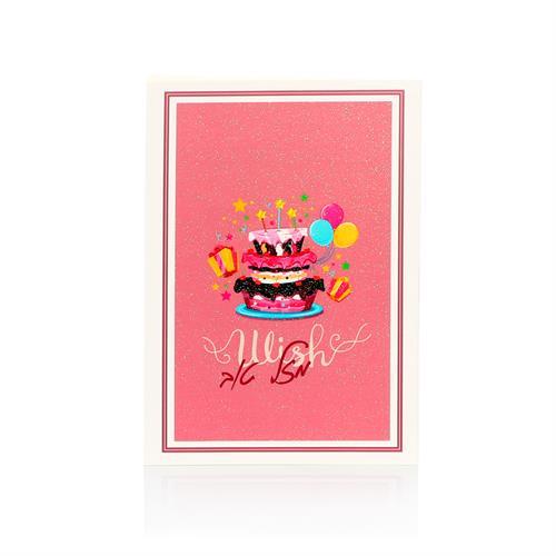 כרטיס ברכה יום הולדת #4