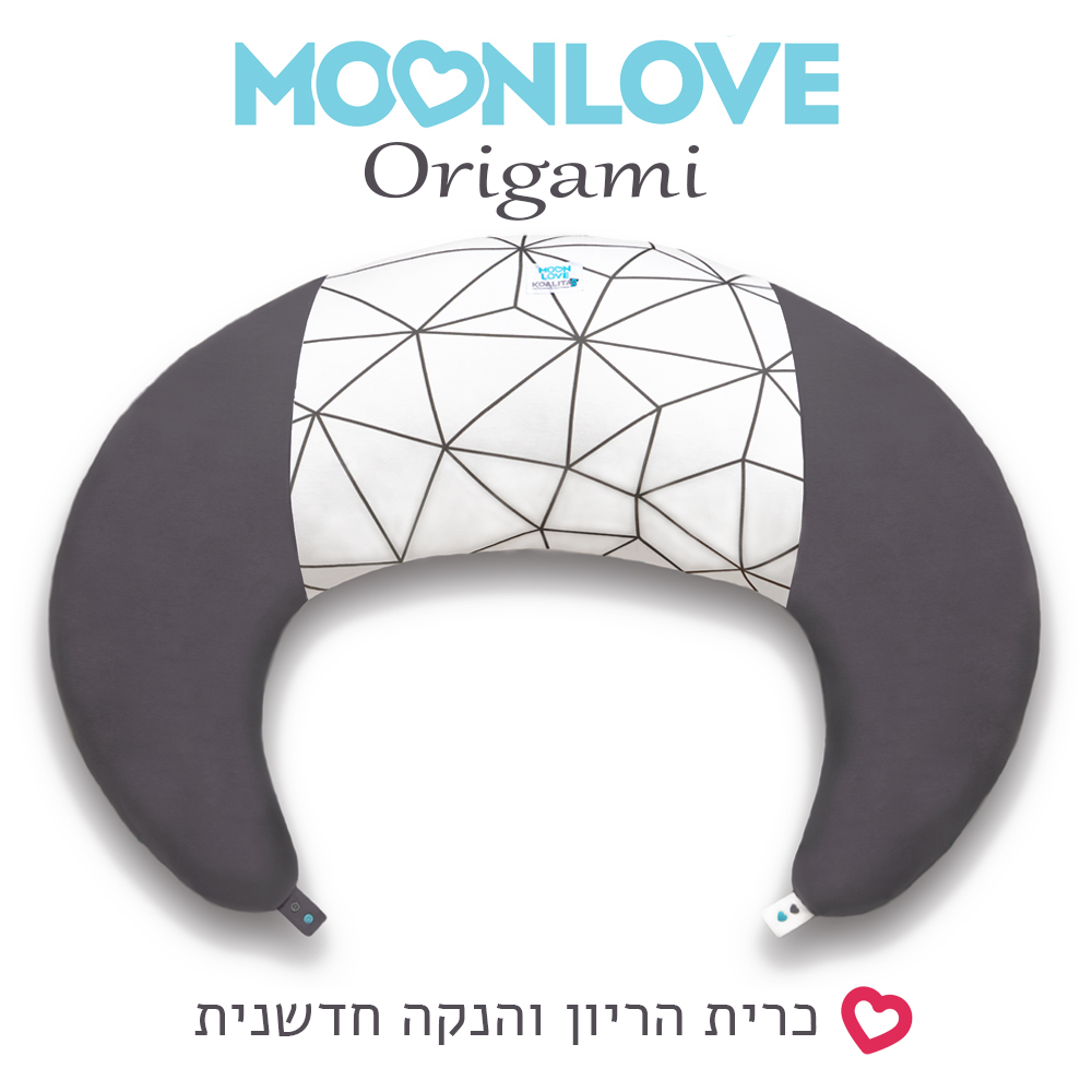 Origami MoonLove כרית הריון והנקה