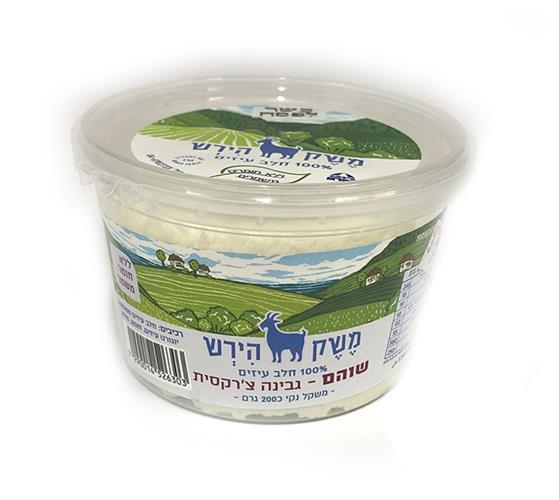 שוהם- גבינה צ'רקסית