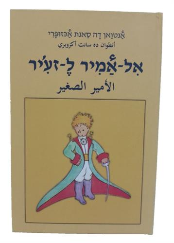 הנסיך הקטן - גרסה מיוחדת בערבית מדוברת ארצישראלית כולל תעתיק עברי