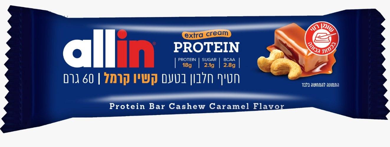 חטיף חלבון בריאותי - ALL IN בטעם חדש קשיו קרמל