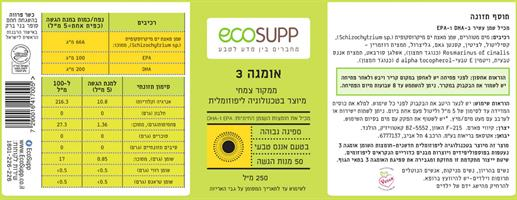 -- אומגה 3 ליפוזומלית צמחית בספיגה גבוהה -- 250 מל EcoSupp - אקוסאפ