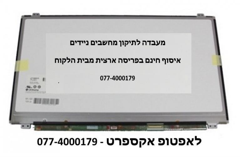 מסך למחשב נייד B156HTN03.1 IPS 920*1080 Full HD DISPLAY 15.6 FHD LED LCD Screen