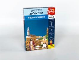 טריוויה ישראלית- היסטוריה ומקרא