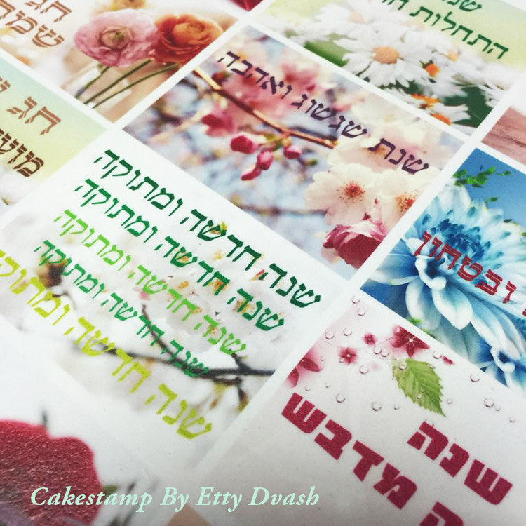 דף סוכר - שנה טובה קלאסי - 16 יח' בדף