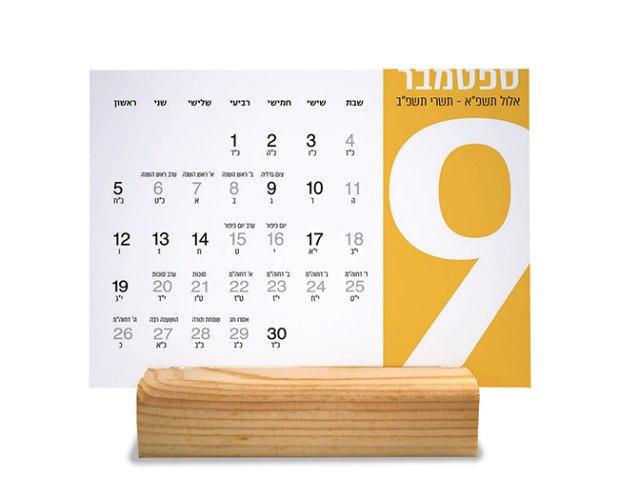 לוח שנה עם מעמד עץ