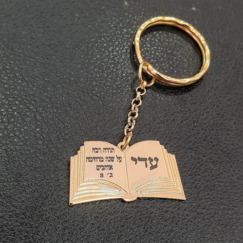 מחזיק מפתחות ספר כסף/זהב - מתנה לגננת/מורה