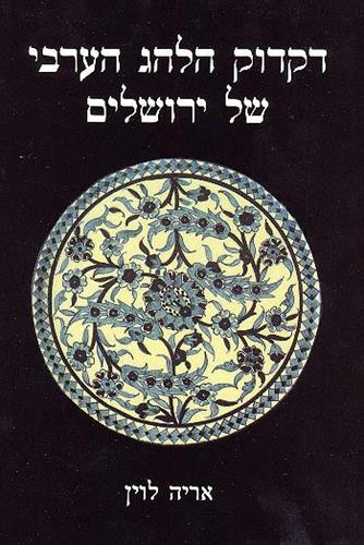 דקדוק הלהג הערבי של ירושלים (ערבית מדוברת) מאת אריה לוין