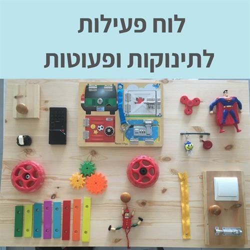 לוח פעילות לילדים ותינוקות