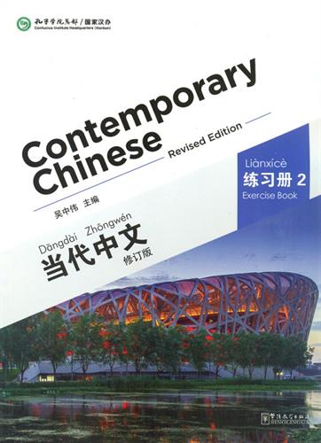 Contemporary Chinese (当代中文)(华语教学出版社) Workbook level 2