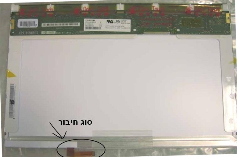 החלפת מסך למחשב נייד Chunghwa CLAA141WB11A 14.1 LED LCD
