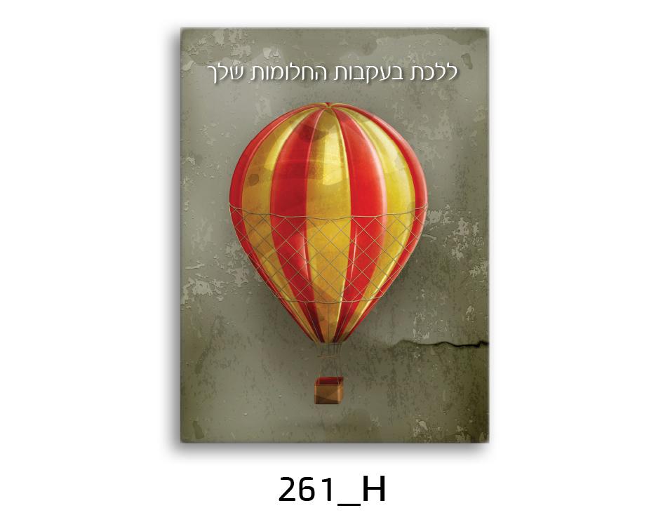 תמונת השראה מעוצבת לתינוקות, לסלון, חדר שינה, מטבח, ילדים - תמונת השראה דגם 261H