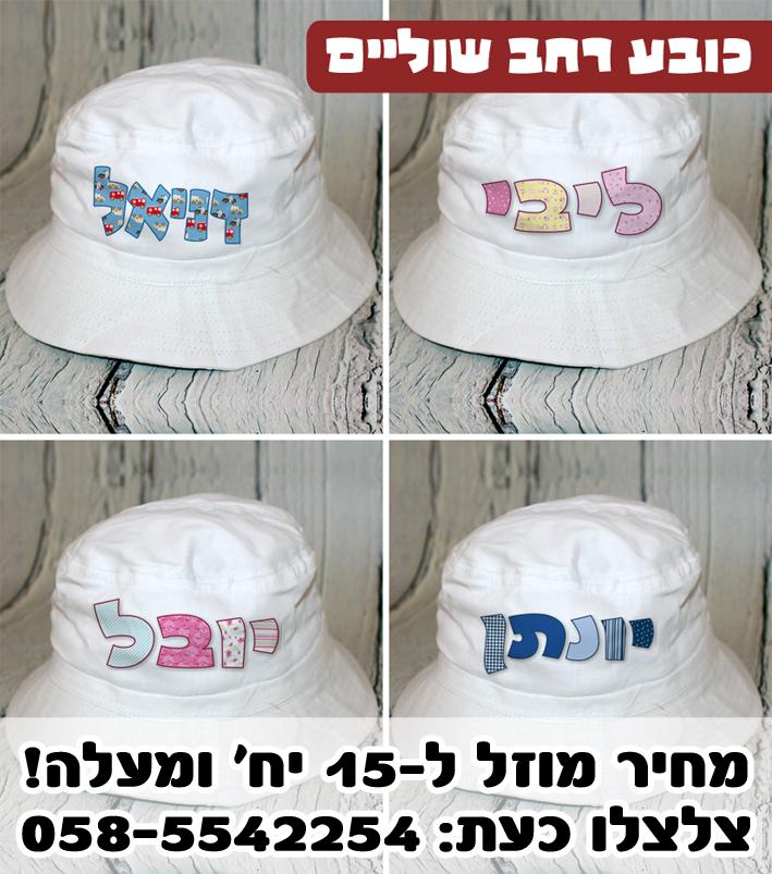 כובע רחב שולים (פטריה)