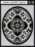 עיצוב איזור האסלה – מדבקה (39 ₪) שטיחון (88 ₪) סט (119 ₪) נובו שחור לבן TIVA DESIGN