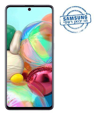 טלפון סלולרי Samsung Galaxy A71 SM-A715F 128GB 6GB סמסונג