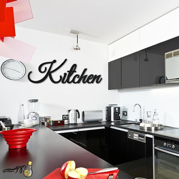 מדבקה Kitchen   משפטי השראה   מדבקות קיר משפטים   מדבקות   מדבקות קיר מעוצבות