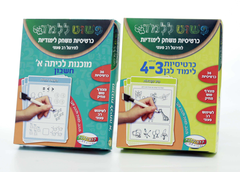 כרטיסיות ללימוד מספרים מתאים לגן חובה