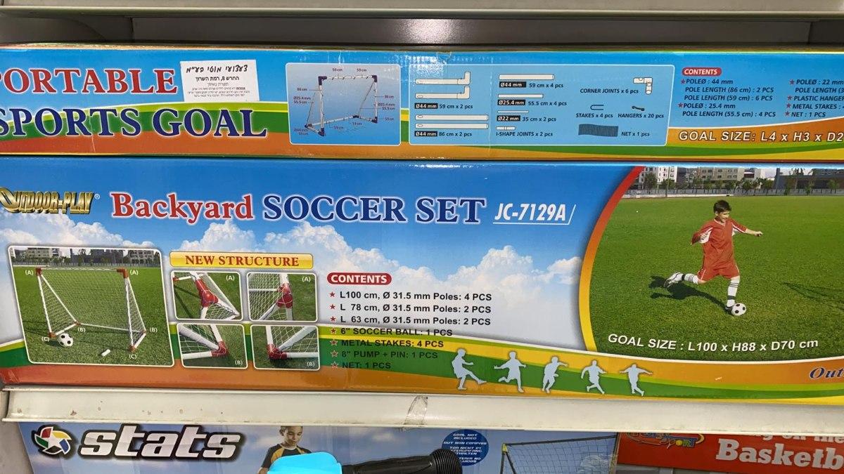 שער כדורגל כולל כדור ומשאבה