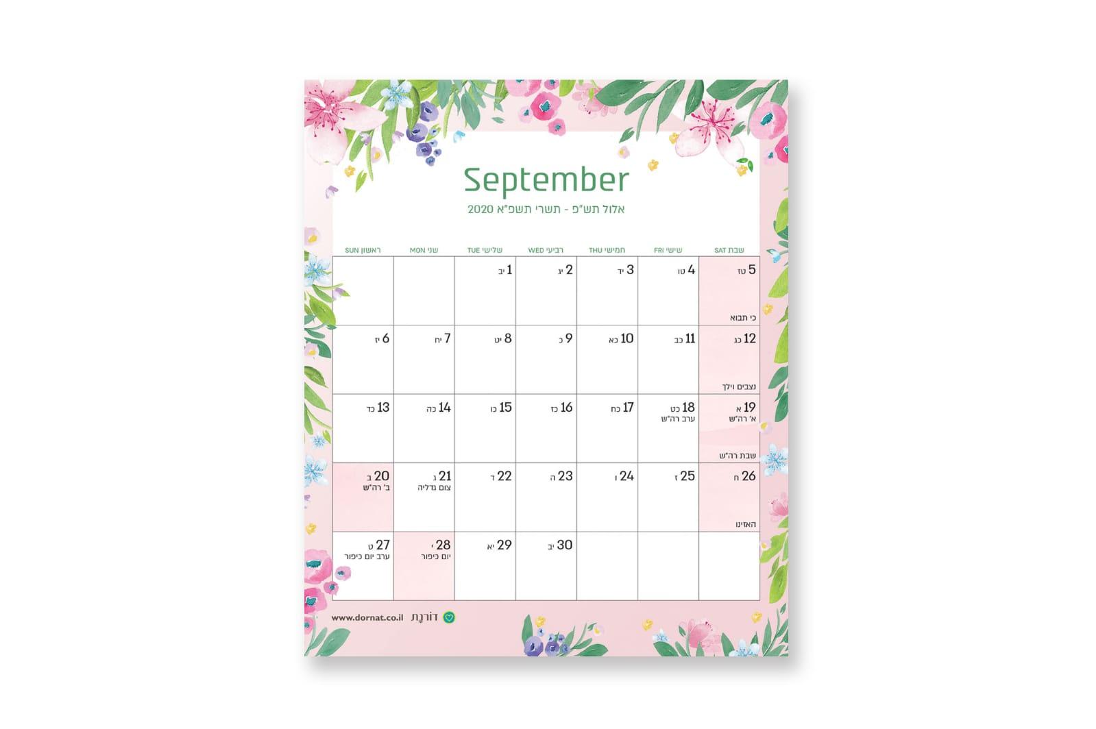 לוח שנה מגנט קטן