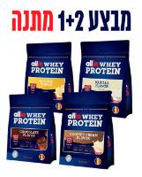 2+1 אבקת חלבון אול אין – Allin Whey Protein כשר 750 גרם פאוץ