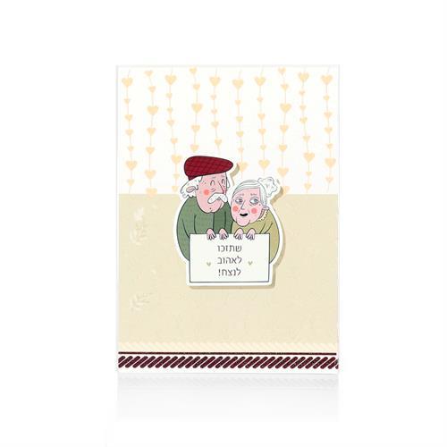 כרטיס ברכה לחתונה/ יום נישואין #1