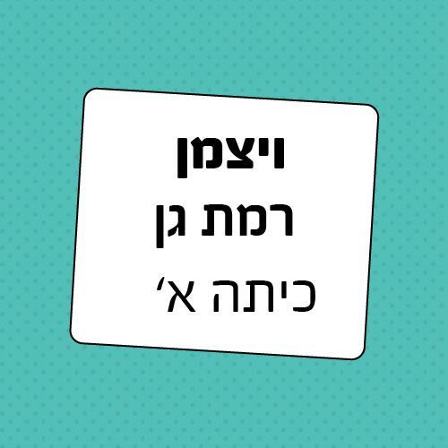 כיתה א' ויצמן רמת גן