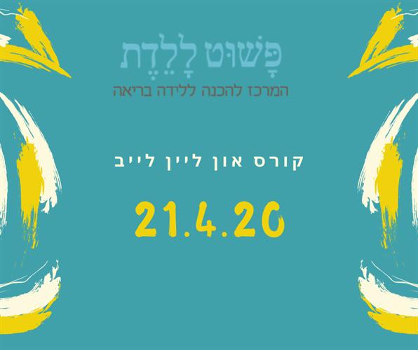 תהליך הכנה ללידה 21.4.20  בהדרכת דנה רייכמן