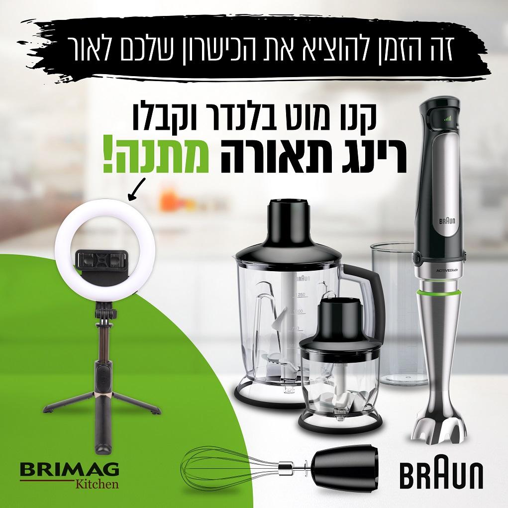 מוט בלנדר בראון מבצע שבועות - Brimag Online