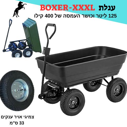 עגלת ה BOMBA BOXER קיבולת ענק של 125 ליטר עד 400 קילו סחיבה , ארגז מתרומם + מתנה שק איסוף גזם